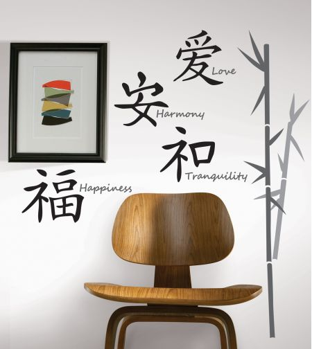 Love Harmony Tranquility Happiness Wall Stickers
